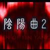 Siren of YinYang 2 - Puzzle Games